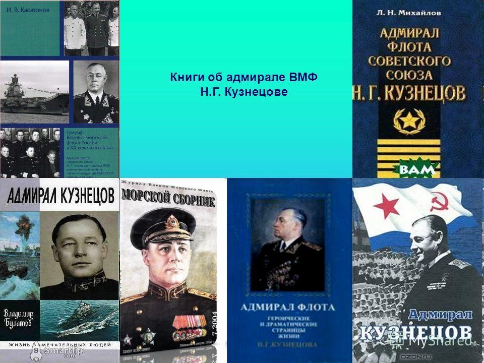 Книги об адмирале ВМФ Н.Г. Кузнецове