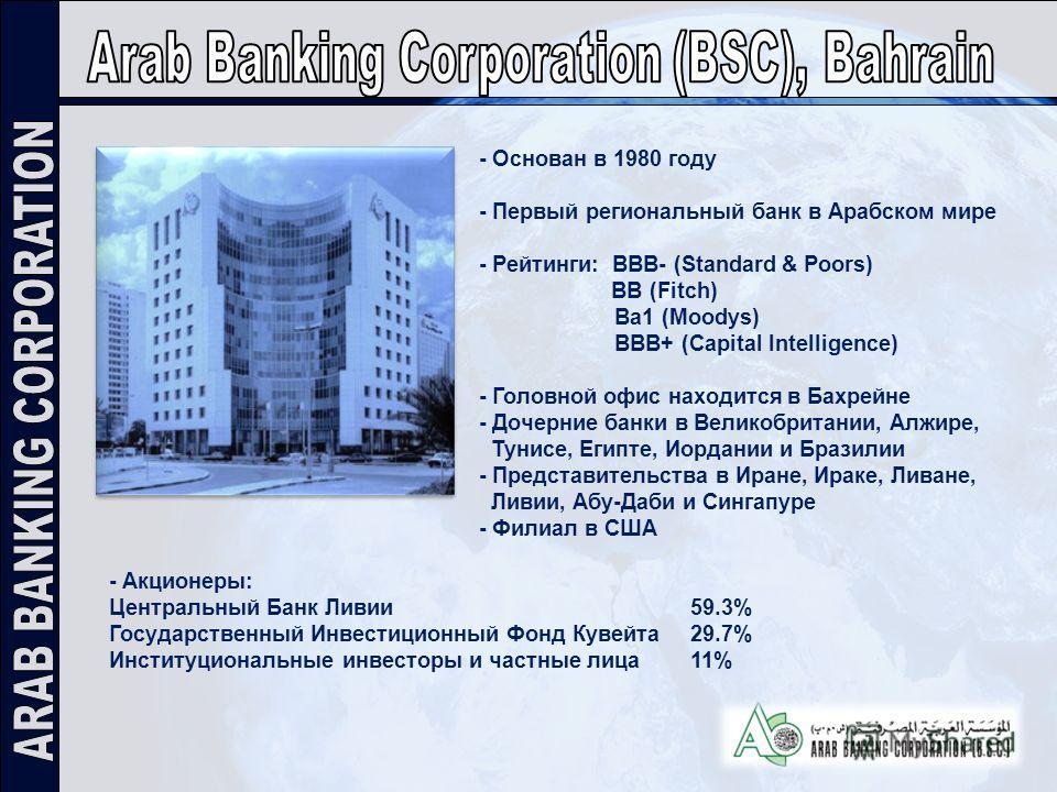 - Основан в 1980 году - Первый региональный банк в Арабском мире - Рейтинги: BBB- (Standard & Poors) BB (Fitch) Ba1 (Moodys) BBB+ (Capital Intelligence) - Головной офис находится в Бахрейне - Дочерние банки в Великобритании, Алжире, Тунисе, Египте, И
