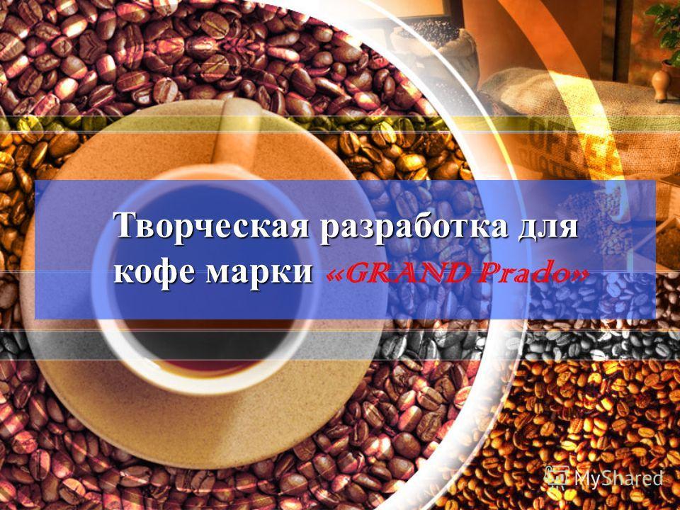 Творческая разработка для кофе марки кофе марки «GRAND Prado»
