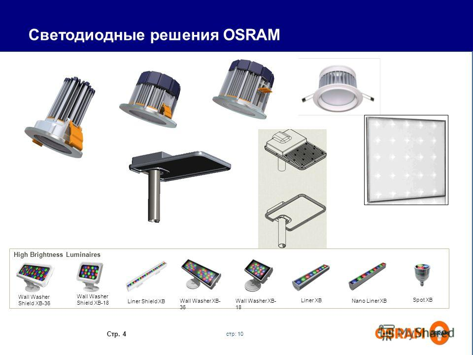 стр: 10 Светодиодные светильники OSRAM Стр. 4 Светодиодные решения OSRAM High Brightness Luminaires Wall Washer Shield XB-36 Spot XB Wall Washer Shield XB-18 Liner Shield XB Wall Washer XB- 36 Wall Washer XB- 18 Liner XB Nano Liner XB