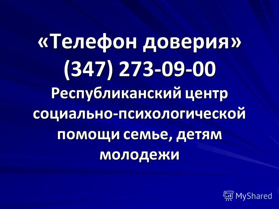 «Телефон доверия» (347) 273-09-00 Республиканский центр социально-психологической помощи семье, детям молодежи «Телефон доверия» (347) 273-09-00 Республиканский центр социально-психологической помощи семье, детям молодежи