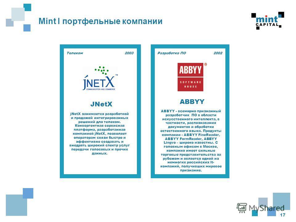 17 Mint I портфельные компании 2003 jNetX занимается разработкой и продажей интегрированных решений для телеком. Конвергентная сервисная платформа, разработанная компанией jNetX, позволяет операторам связи быстро и эффективно создавать и внедрять шир