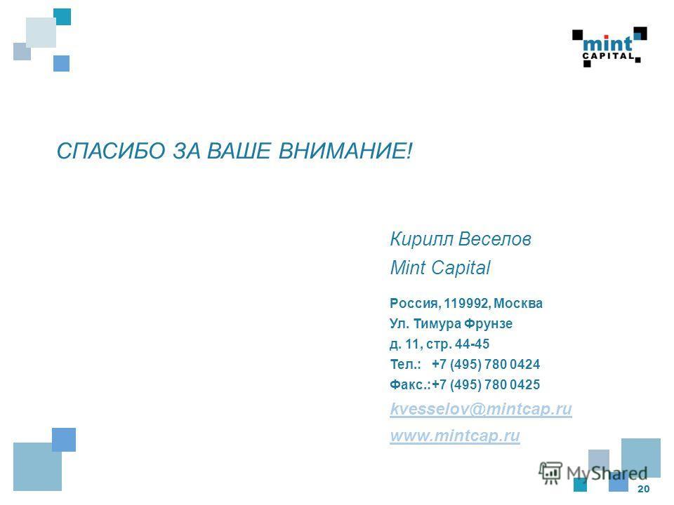 20 Кирилл Веселов Mint Capital Россия, 119992, Москва Ул. Тимура Фрунзе д. 11, стр. 44-45 Тел.:+7 (495) 780 0424 Факс.:+7 (495) 780 0425 kvesselov@mintcap.ru www.mintcap.ru СПАСИБО ЗА ВАШЕ ВНИМАНИЕ!