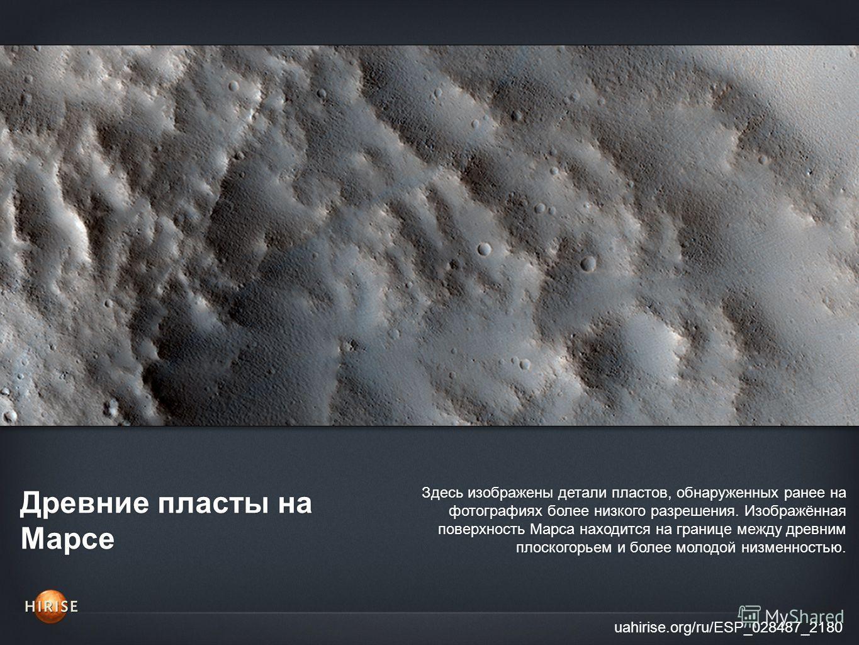 Древние пласты на Марсе uahirise.org/ru/ESP_028487_2180 Здесь изображены детали пластов, обнаруженных ранее на фотографиях более низкого разрешения. Изображённая поверхность Марса находится на границе между древним плоскогорьем и более молодой низмен