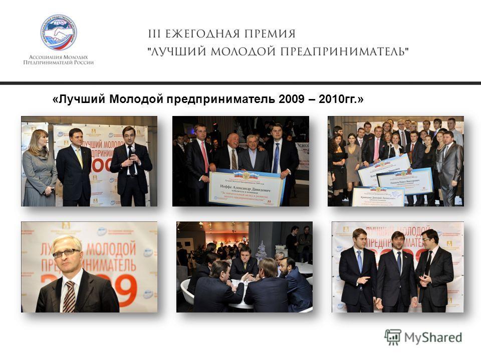 «Лучший Молодой предприниматель 2009 – 2010гг.»