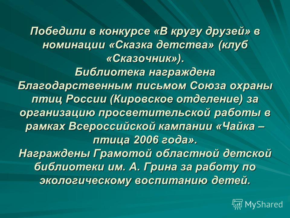 Вахрушевская ДБФ Зав. библиотекой Пупышева Алевтина Егоровна, библиотекарь Рохина Лариса Николаевна