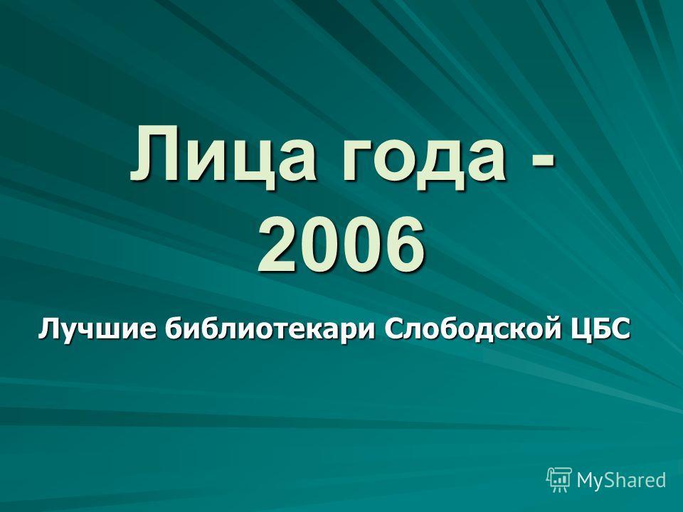 ММУК Слободская ЦБС 2007 год