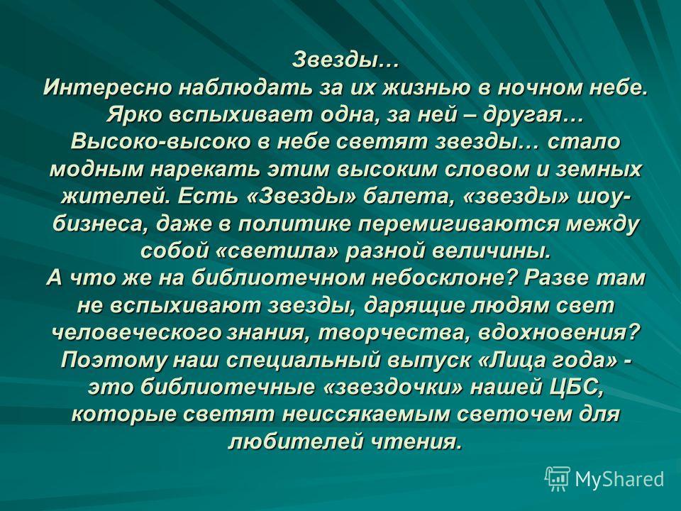 Лица года - 2006 Лучшие библиотекари Слободской ЦБС