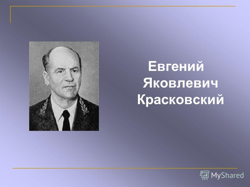 Евгений Яковлевич Красковский