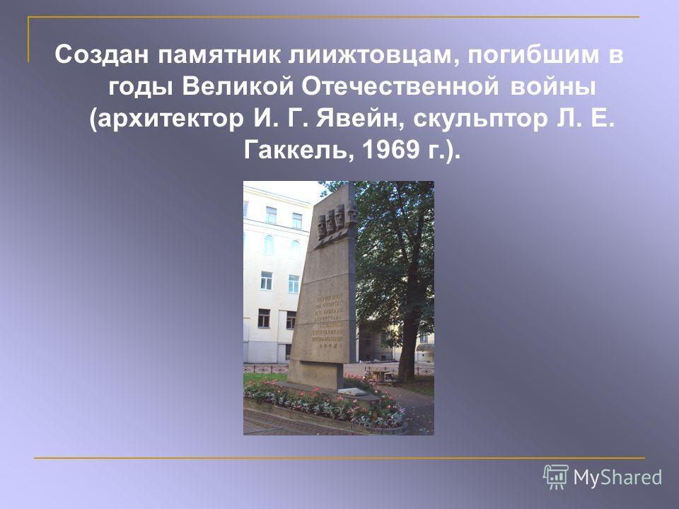 Создан памятник лиижтовцам, погибшим в годы Великой Отечественной войны (архитектор И. Г. Явейн, скульптор Л. Е. Гаккель, 1969 г.).