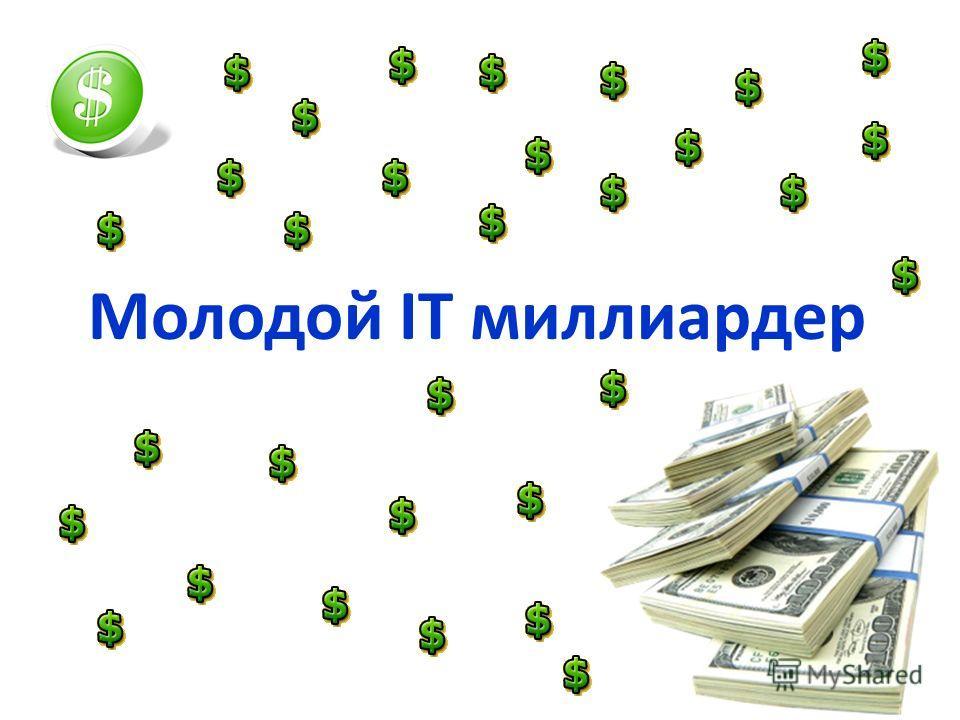 Молодой IT миллиардер