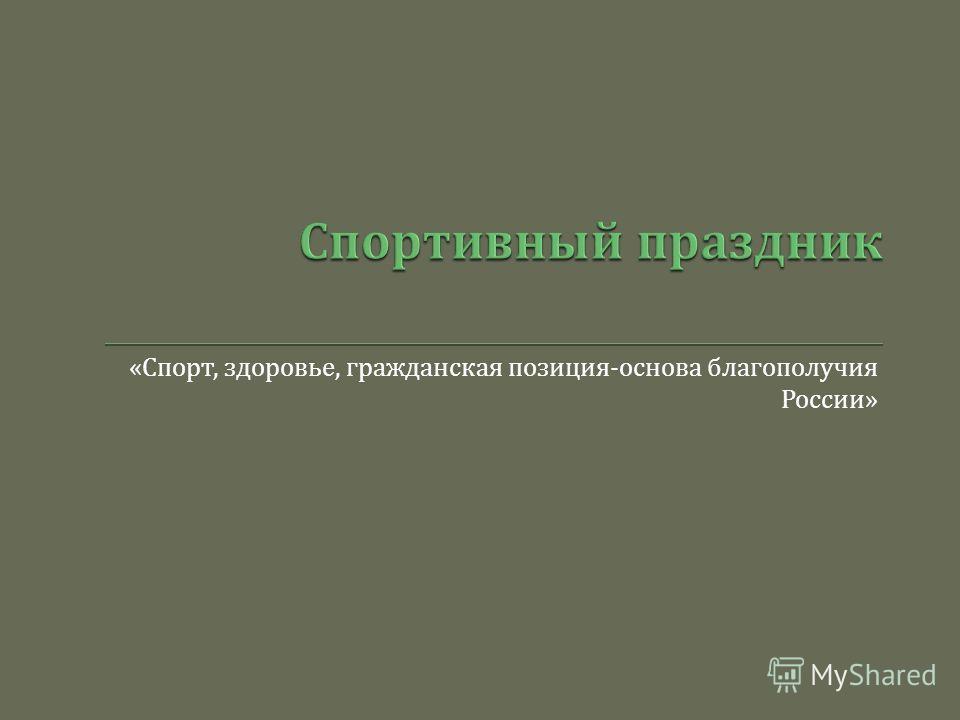 « Спорт, здоровье, гражданская позиция - основа благополучия России »