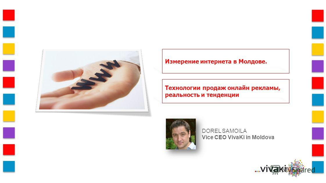 Технологии продаж онлайн рекламы, реальность и тенденции Измерение интернета в Молдове. DOREL SAMOILA Vice CEO VivaKi in Moldova