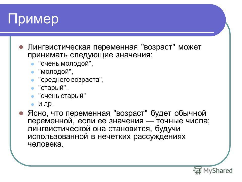 Пример Лингвистическая переменная