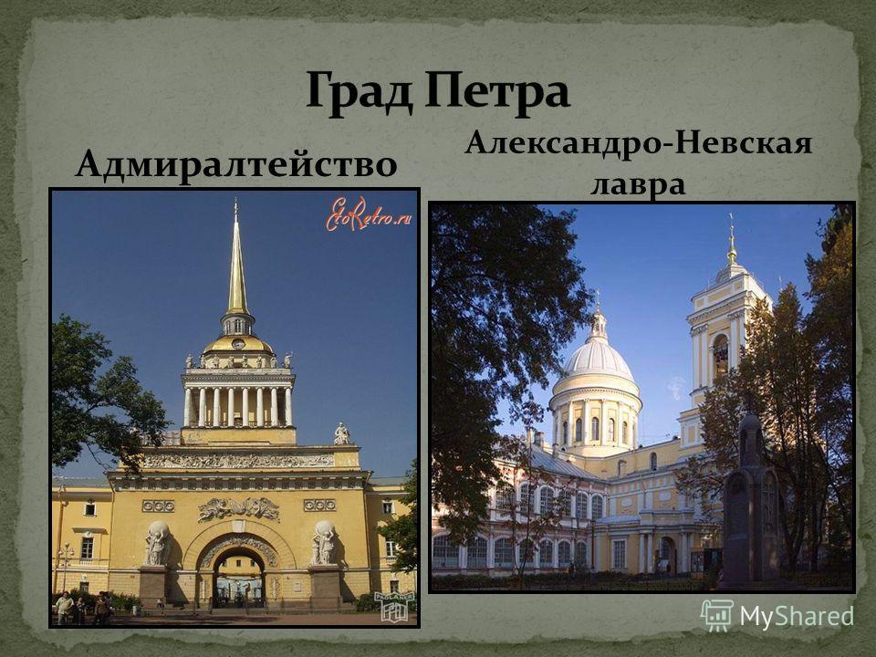 Адмиралтейство Александро-Невская лавра