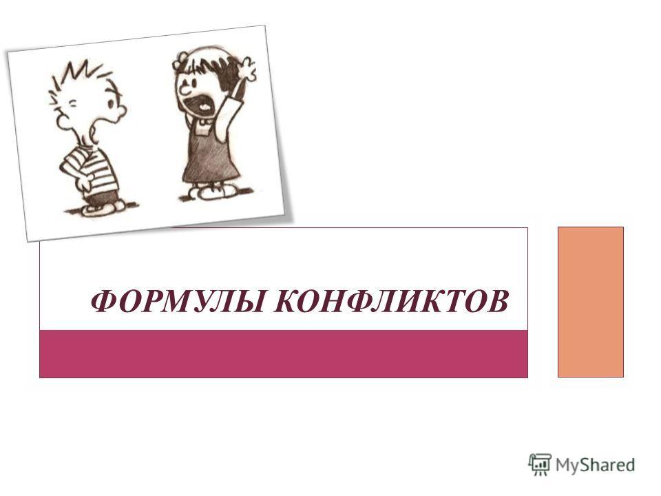 ФОРМУЛЫ КОНФЛИКТОВ