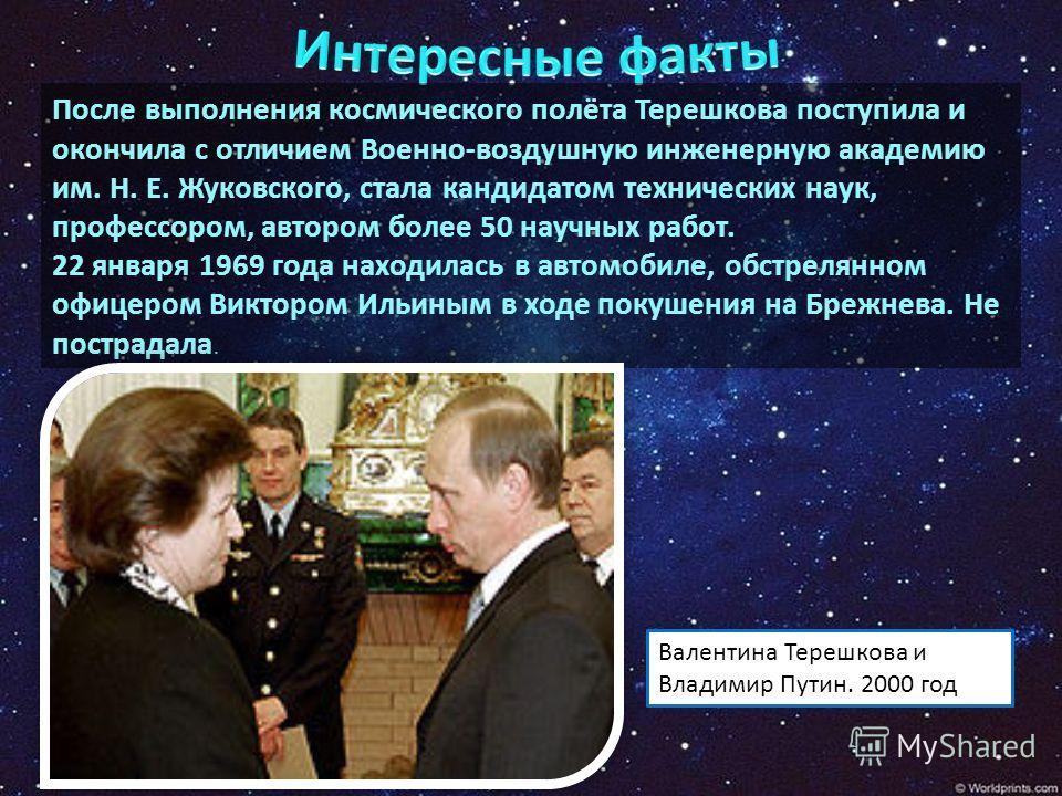 После выполнения космического полёта Терешкова поступила и окончила с отличием Военно-воздушную инженерную академию им. Н. Е. Жуковского, стала кандидатом технических наук, профессором, автором более 50 научных работ. 22 января 1969 года находилась в