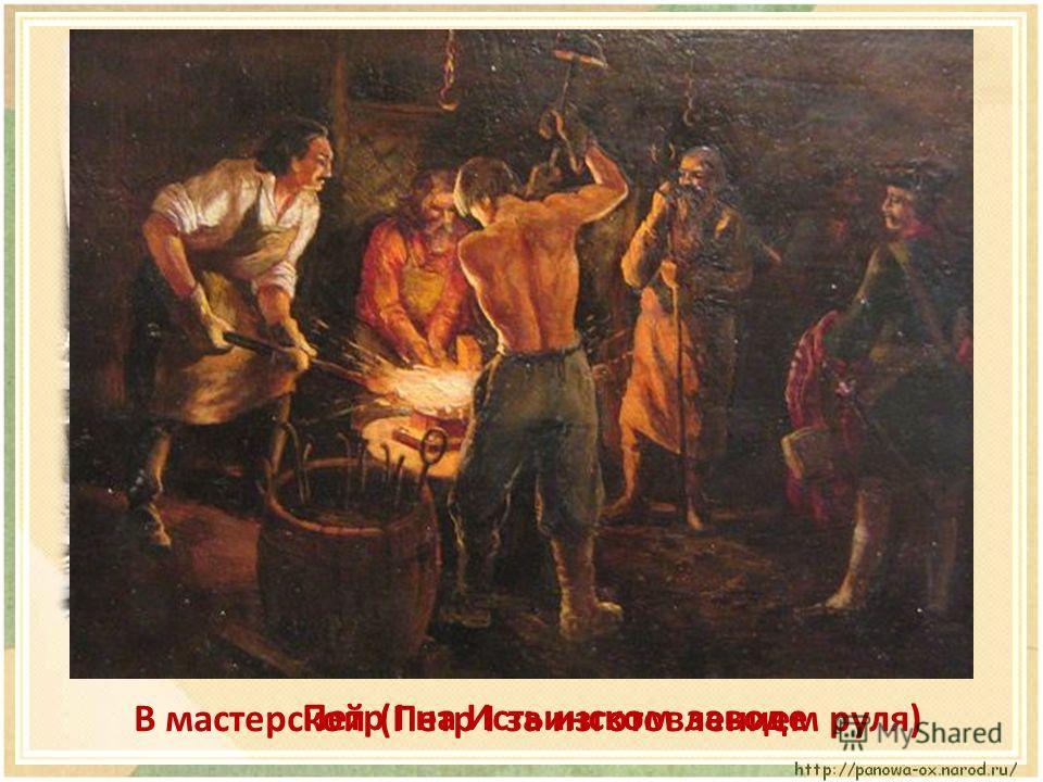 Михаил Клодт. В мастерской (Петр I за изготовлением руля) Петр I на Истьинском заводе