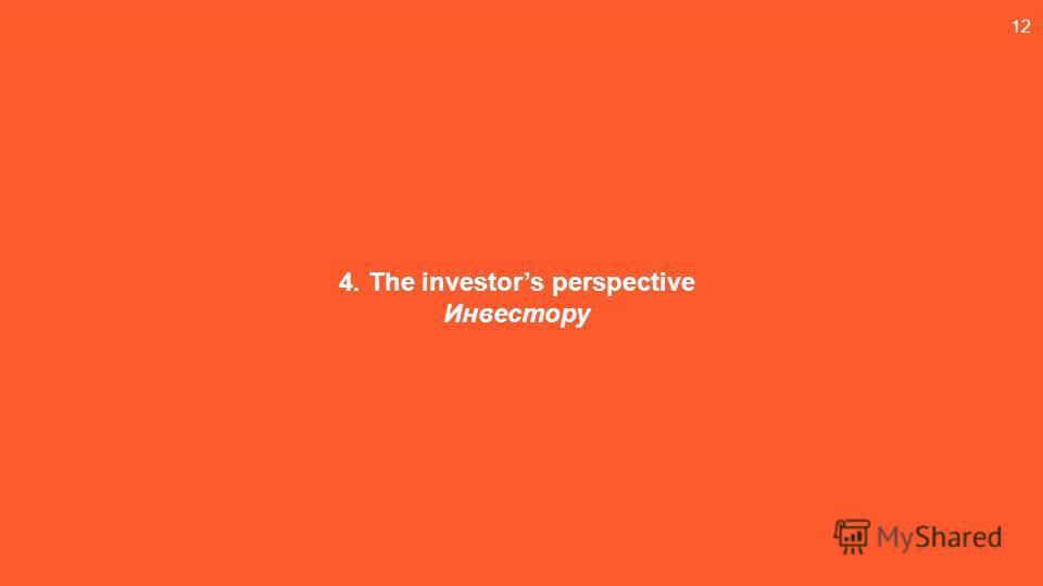 12 4. The investors perspective Инвестору