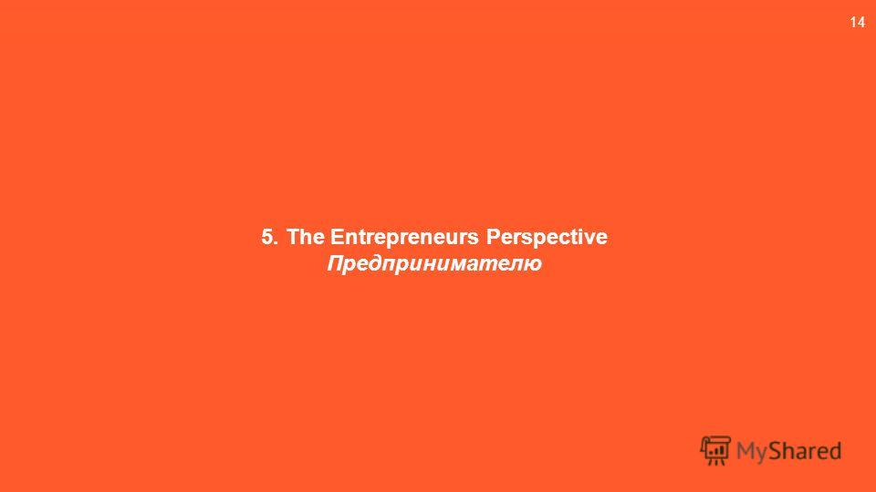 14 5. The Entrepreneurs Perspective Предпринимателю