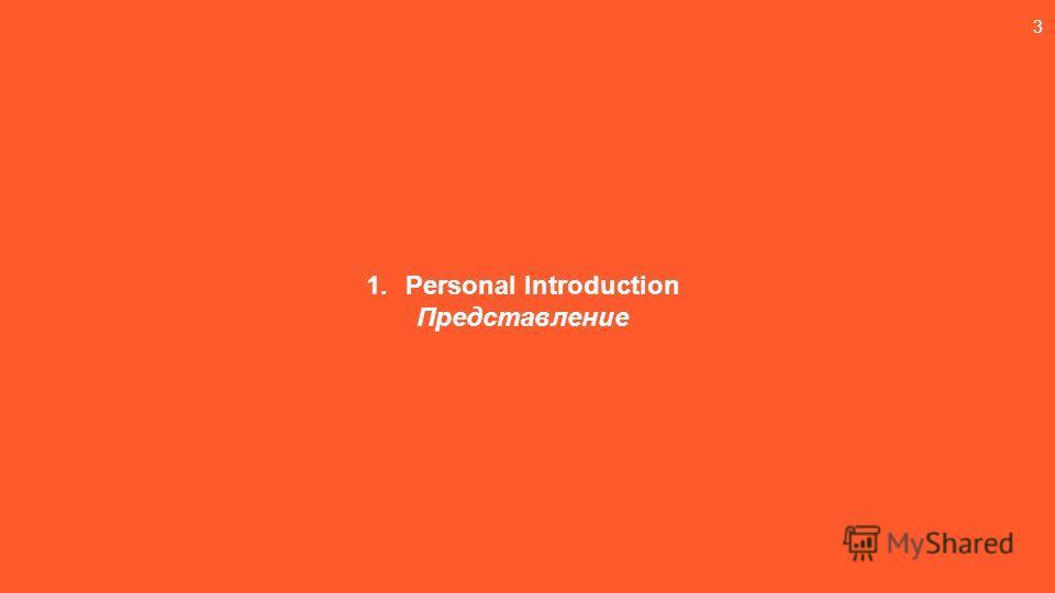 3 1.Personal Introduction Представление