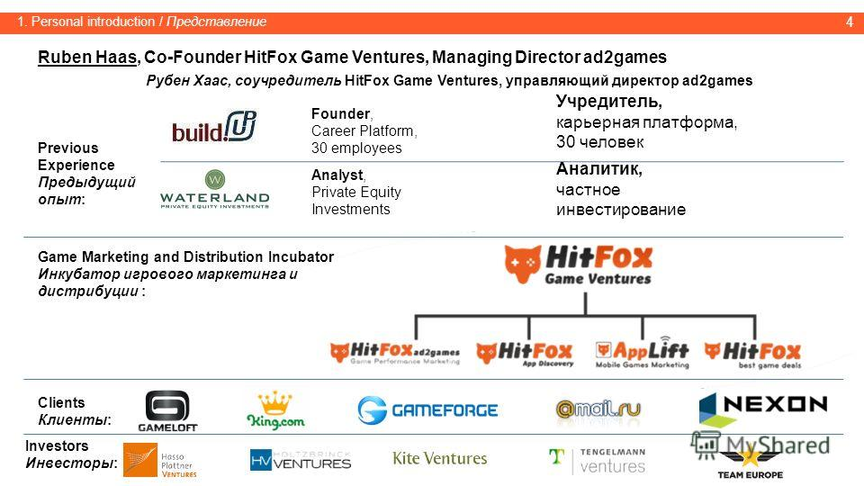 4 Ruben Haas, Co-Founder HitFox Game Ventures, Managing Director ad2games Рубен Хаас, соучредитель HitFox Game Ventures, управляющий директор ad2games 1. Personal introduction / Представление Founder, Career Platform, 30 employees Game Marketing and