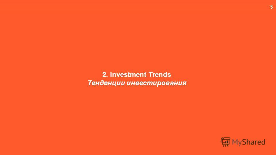 5 2. Investment Trends Тенденции инвестирования