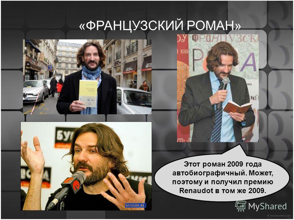«ФРАНЦУЗСКИЙ РОМАН» Этот роман 2009 года автобиографичный. Может, поэтому и получил премию Renaudot в том же 2009.