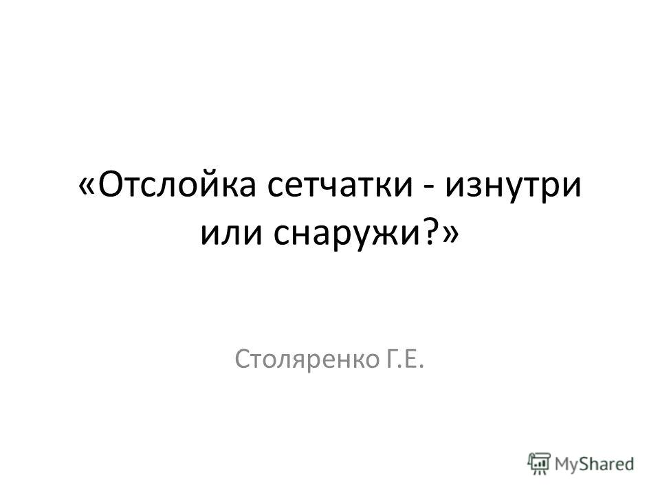 «Отслойка сетчатки - изнутри или снаружи?» Столяренко Г.Е.