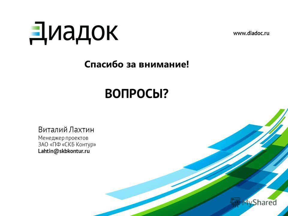 www.diadoc.ru Виталий Лахтин Менеджер проектов ЗАО «ПФ «СКБ Контур» Lahtin@skbkontur.ru ВОПРОСЫ? Спасибо за внимание!