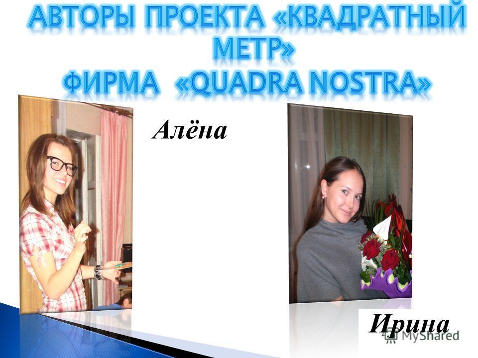 Алёна Ирина