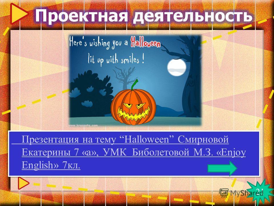 Презентация на тему Halloween Смирновой Екатерины 7 «а», УМК Биболетовой М.З. «Enjoy English» 7кл. Презентация на тему Halloween Смирновой Екатерины 7 «а», УМК Биболетовой М.З. «Enjoy English» 7кл. 21