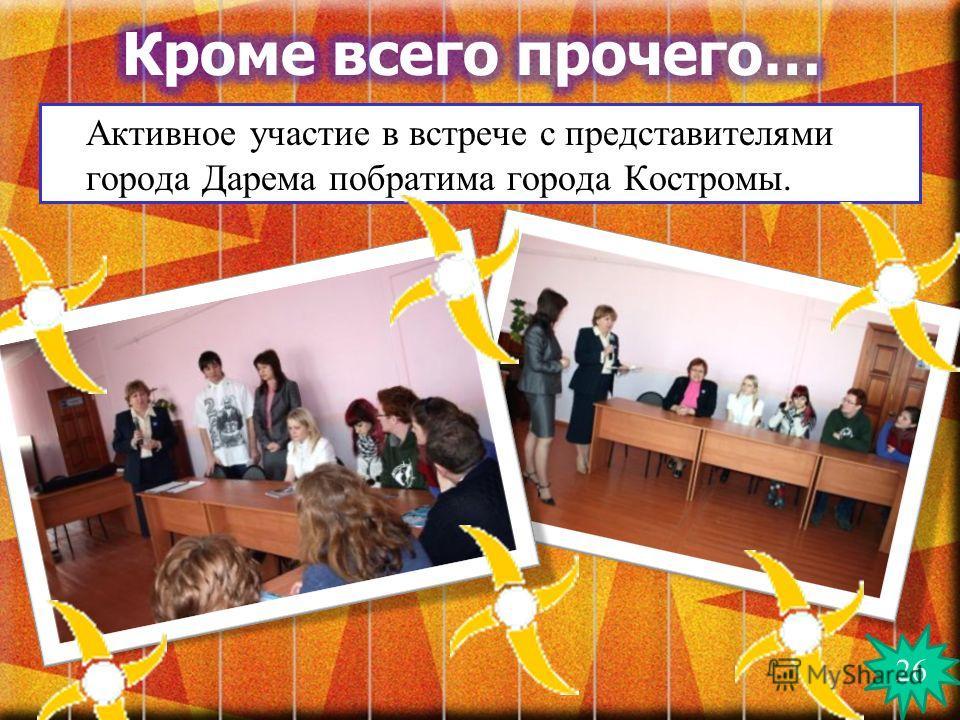 Активное участие в встрече с представителями города Дарема побратима города Костромы. 26