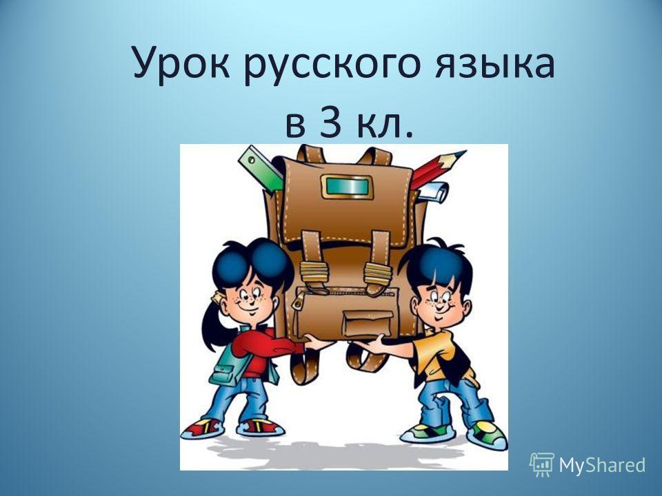 Урок русского языка в 3 кл.