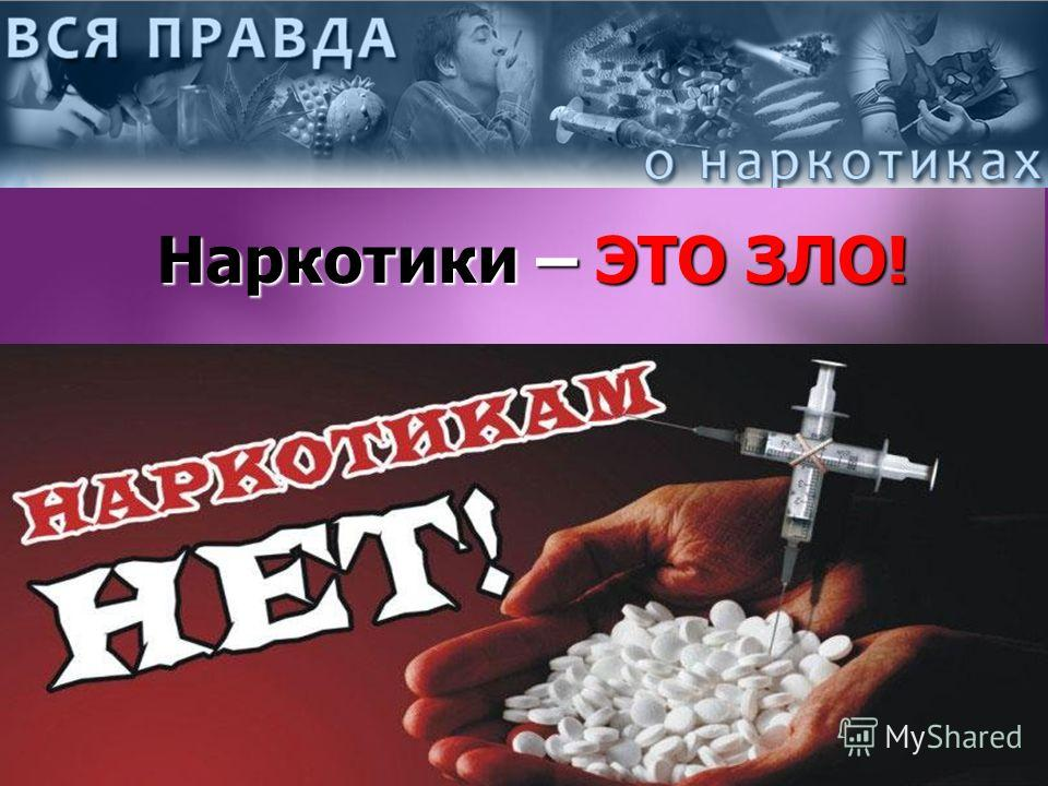 Картинки по запросу наркотики зло