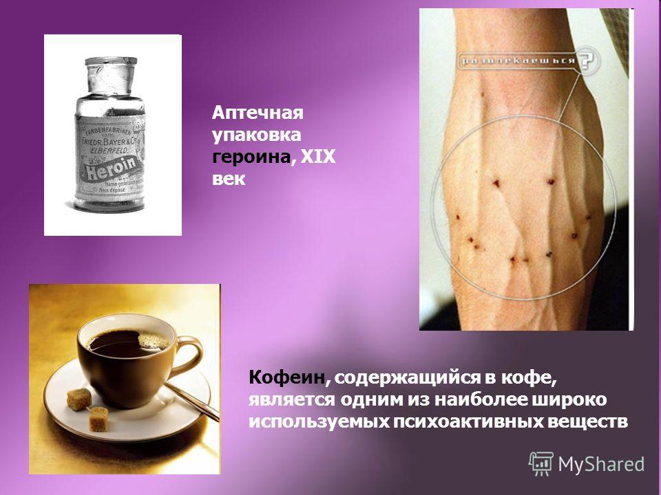 Аптечная упаковка героина, XIX век Кофеин, содержащийся в кофе, является одним из наиболее широко используемых психоактивных веществ