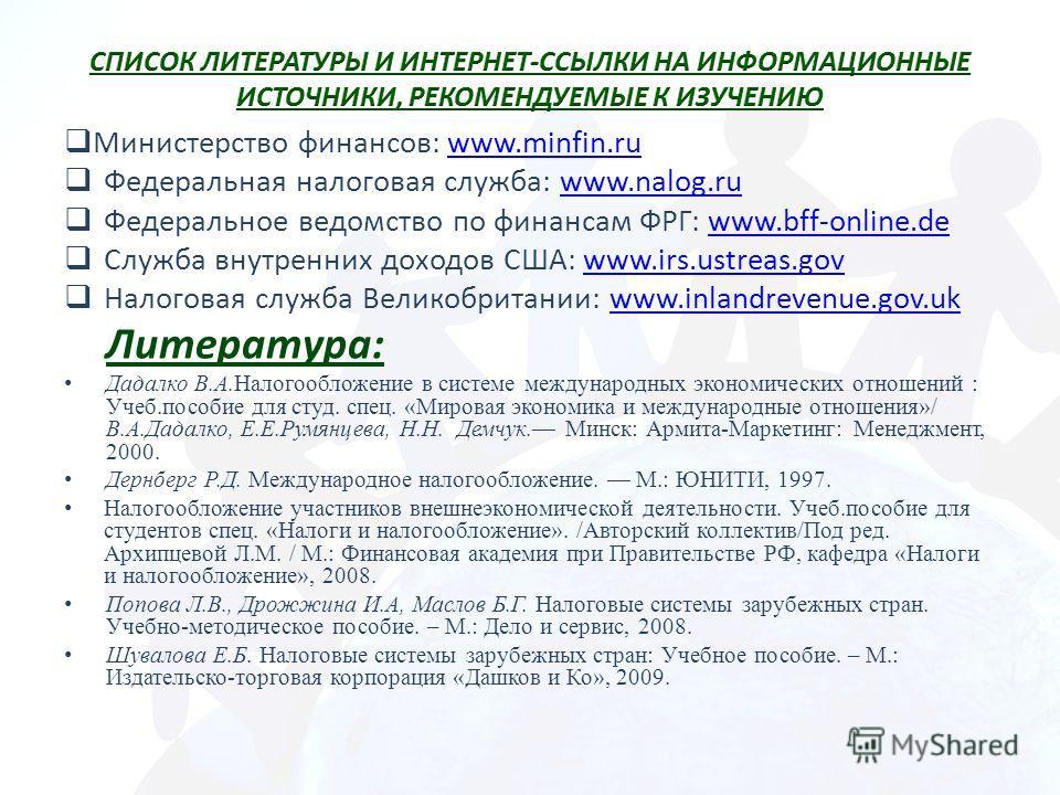 Министерство финансов: www.minfin.ruwww.minfin.ru Федеральная налоговая служба: www.nalog.ruwww.nalog.ru Федеральное ведомство по финансам ФРГ: www.bff-online.dewww.bff-online.de Служба внутренних доходов США: www.irs.ustreas.govwww.irs.ustreas.gov Н