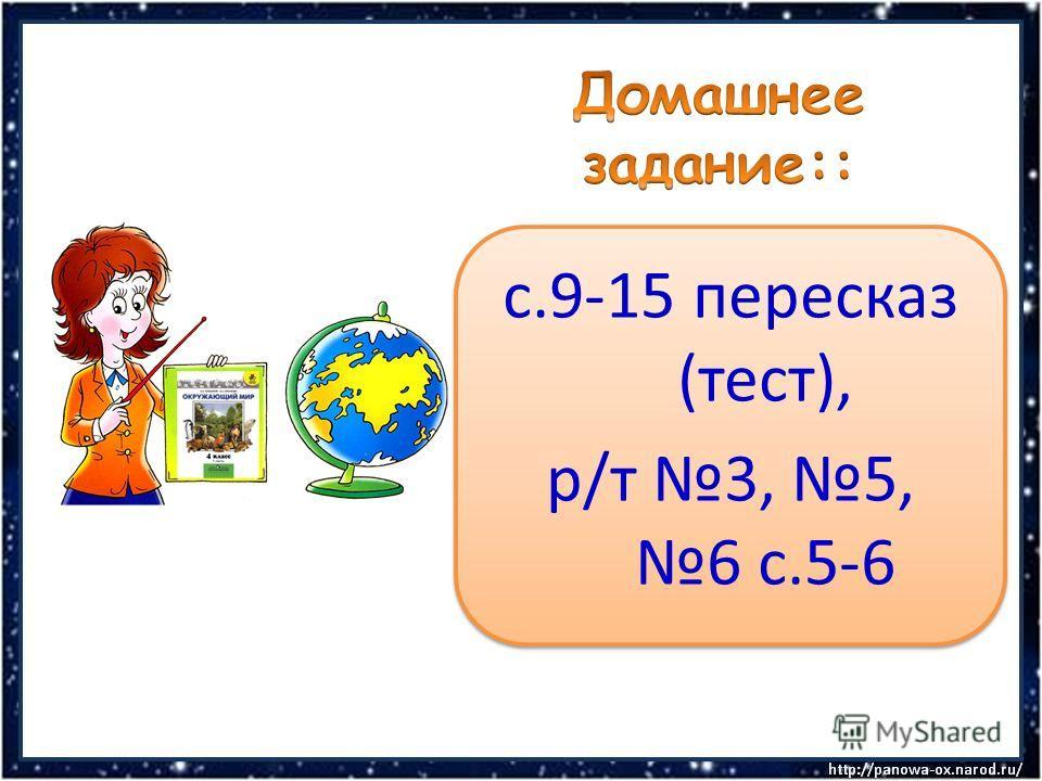 с.9-15 пересказ (тест), р/т 3, 5, 6 с.5-6 с.9-15 пересказ (тест), р/т 3, 5, 6 с.5-6