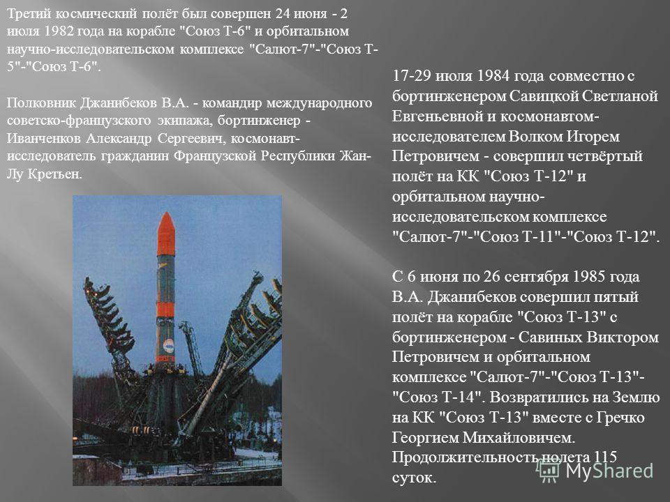 Третий космический полёт был совершен 24 июня - 2 июля 1982 года на корабле
