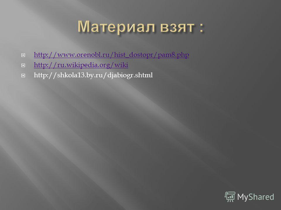 http://www.orenobl.ru/hist_dostopr/pam8.php http://ru.wikipedia.org/wiki http://shkola13.by.ru/djabiogr.shtml
