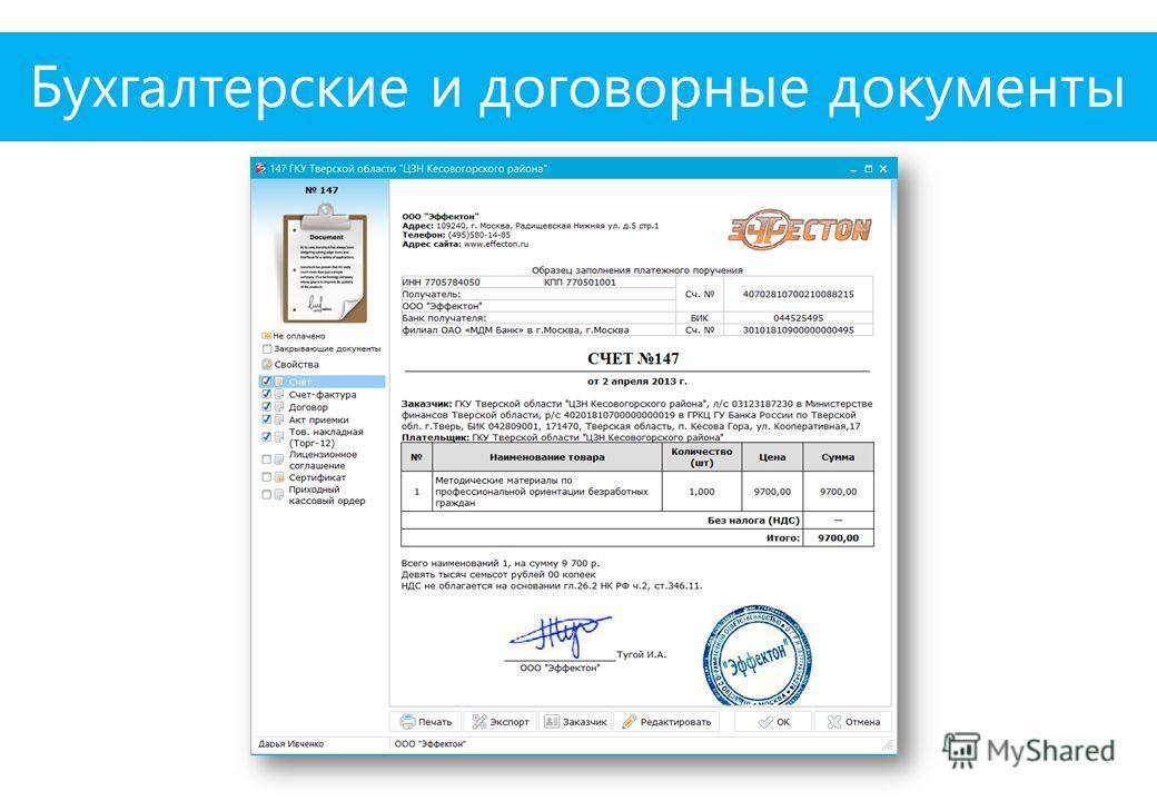 Бухгалтерские и договорные документы