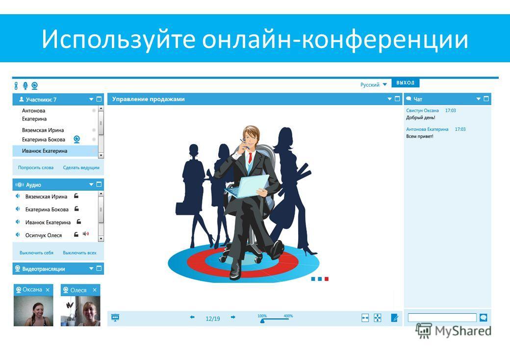 Используйте онлайн-конференции