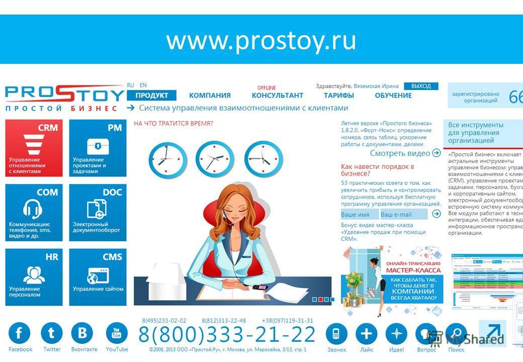 www.prostoy.ru
