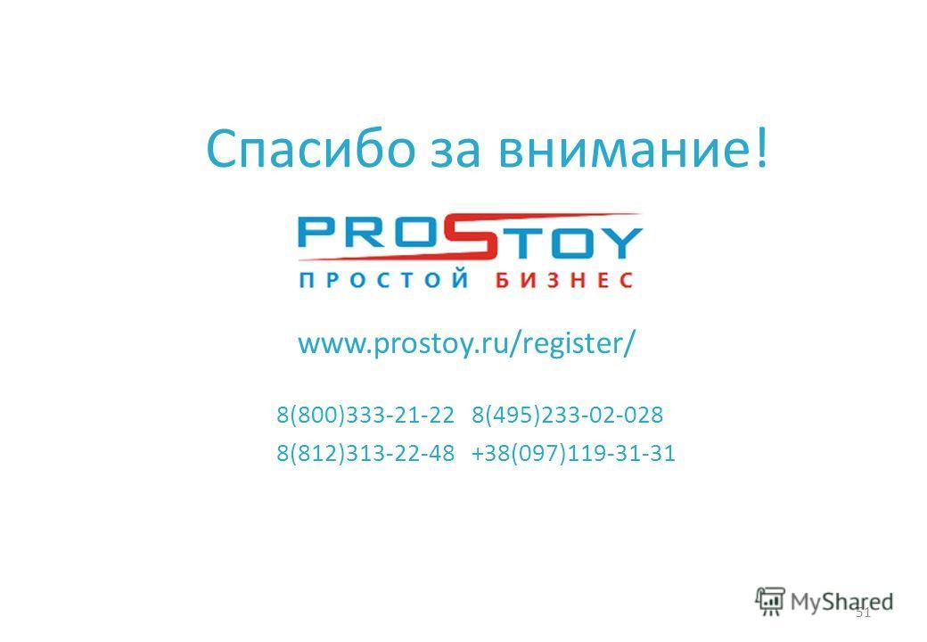 51 Спасибо за внимание! www.prostoy.ru/register/ 8(800)333-21-228(495)233-02-028 8(812)313-22-48+38(097)119-31-31