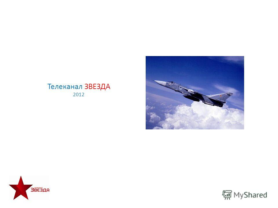 Телеканал ЗВЕЗДА 2012