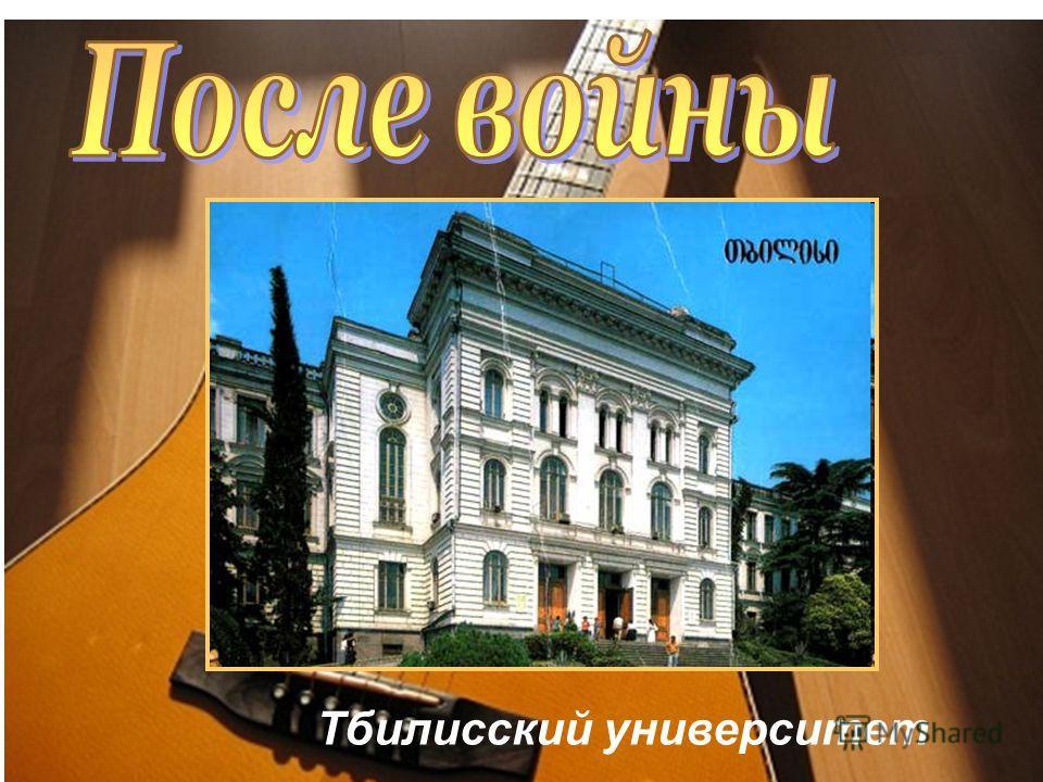 Тбилисский университет
