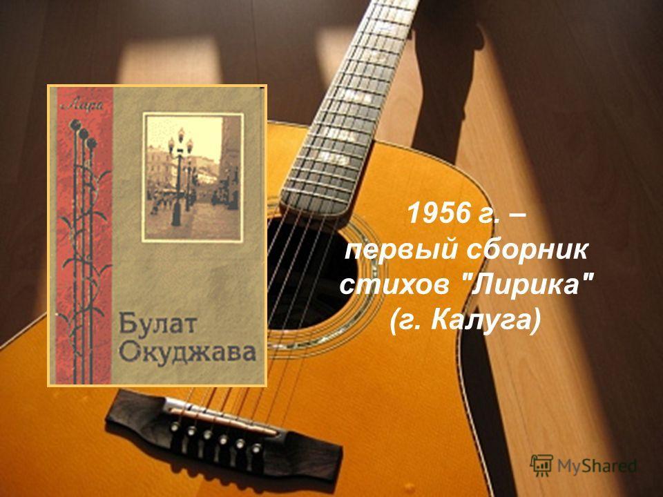 1956 г. – первый сборник стихов Лирика (г. Калуга)