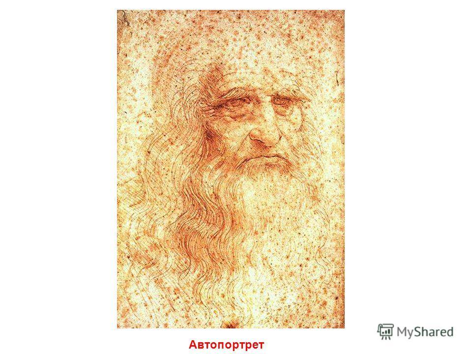 Леонардо да Винчи (1452-1519) Эпоха Возрождения 900igr.net