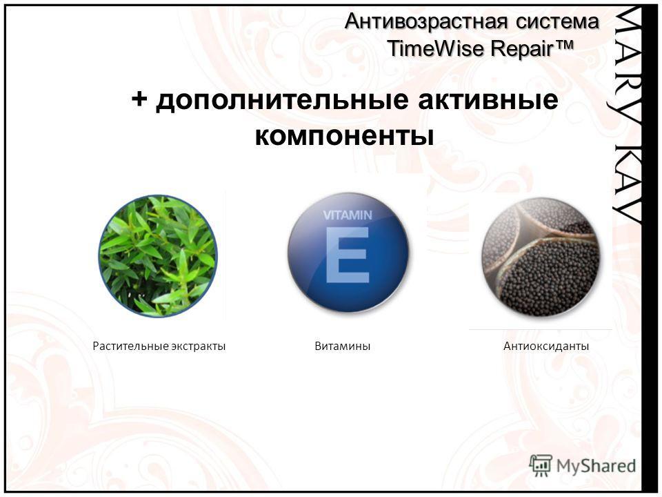 + дополнительные активные компоненты Растительные экстракты Витамины Антиоксиданты Антивозрастная система Антивозрастная система TimeWise Repair TimeWise Repair