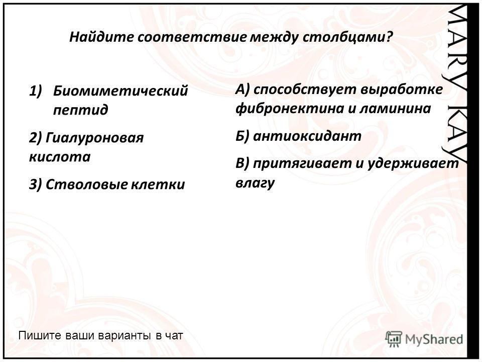 Найдите соответствие между столбцами? Пишите ваши варианты в чат 1)Биомиметический пептид 2) Гиалуроновая кислота 3) Стволовые клетки А) способствует выработке фибронектина и ламинина Б) антиоксидант В) притягивает и удерживает влагу